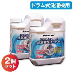 ●ドラム式洗濯機用での使用に、適した分量の洗浄液です。 ●全メーカーの洗濯機に使えます。パナソニック...