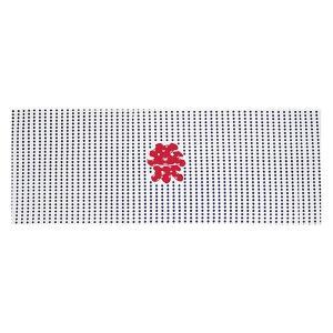 祭り手拭(10本セット) =お祭り用品 大祭 祭禮 神輿 イベント=|dento-wako