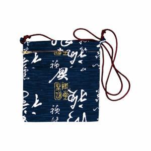 ポシェット(紺) =お祭り用品 大祭 祭禮 イベント=|dento-wako