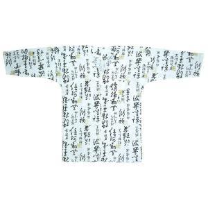 鯉口シャツ 大人用 =お祭り衣装 大祭 祭禮 神輿 イベント=|dento-wako