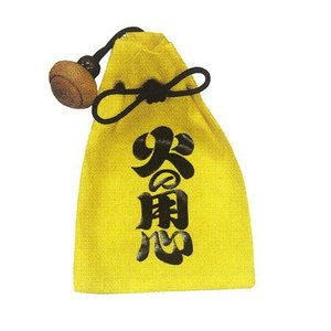 大人用火の用心袋 =お祭り用品 大祭 祭禮 イベント=|dento-wako