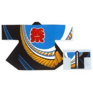 祭り半纏 半天 袢天 法被 半被 顔料染め (ブルー/黒) 祭文字に縄 =お祭り衣装 大祭 祭禮 神輿 イベント= dento-wako