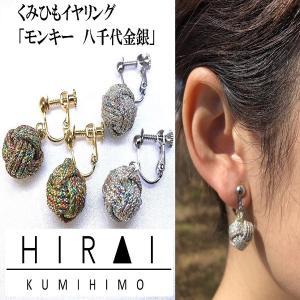 八千代とは金糸・銀糸に水色やピンクを混ぜて作られている独特な色合いで、くみひもで表現できる珍しい色合...