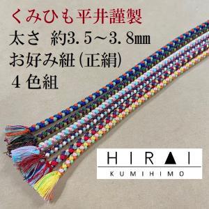 お好み紐(正絹) 丸紐 太さ3.5〜3.8mm 長さ150cm 4色カラー dentohirai