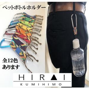 くみひも商品 ペットボトルホルダー|dentohirai