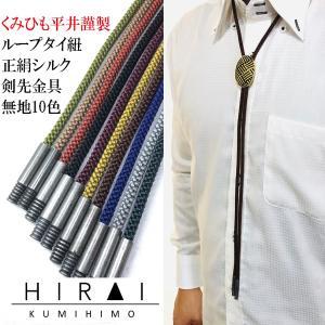 くみひも商品 ループタイ紐 無地 剣先金具 正絹 シルク 長さ約100〜105cm 丸組 10色