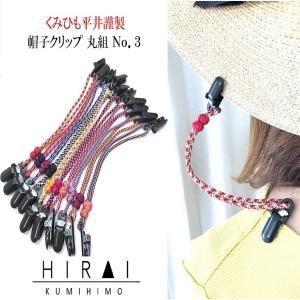 くみひも商品 帽子クリップ No.3|dentohirai