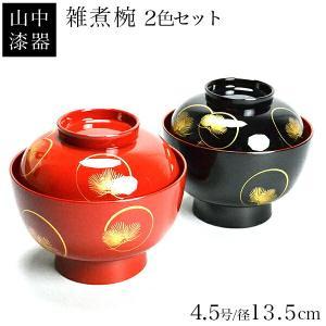 雑煮椀 光輪松 総朱 黒内朱 135mm ペア ( 雑煮椀 ...