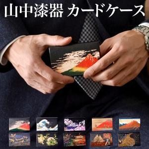 カードケース 選べる10種 1個 ( 漆芸 名刺ケース プレゼント 日本 お土産 おみやげ 山中漆器 結婚 出産 内祝い 引き出物 金婚式 誕生日プレゼント )|dentouhonpo