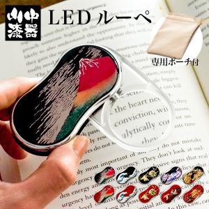 LEDルーペ 選べる10種類 1個 ( 名入れ可...の商品画像