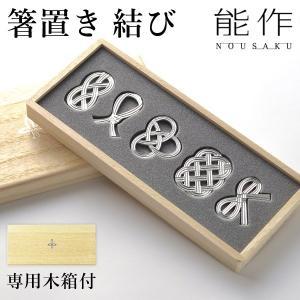 錫100%で作られた能作の箸置きです。水引の結びがモチーフでおめでたい文様になっているので特に結婚式...