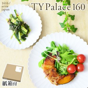 TY Palace(パレス) 160mm 1枚 紙箱入り ( 1616 / arita japan TYパレス プレート 皿 オーブン レンジ可 陶器 有田焼 結婚 出産 内祝い 引き出物 )|dentouhonpo