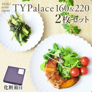 TY Palace(パレス) 160mm&220mm ペア 化粧箱入り ( 1616 / arita japan TYパレス プレート 皿 オーブン レンジ可 陶器 有田焼 結婚 出産 内祝い 引き出物 )|dentouhonpo