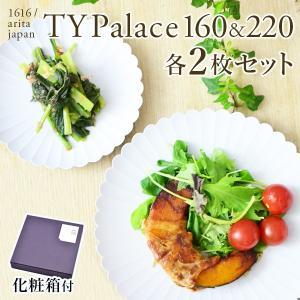 TY Palace(パレス) 160mm&220mm 各2枚(4枚セット) 化粧箱入り ( 1616 / arita japan TYパレス プレート 皿 オーブン レンジ可 陶器 有田焼 結婚 出産 )|dentouhonpo