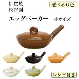 エッグベーカー 選べる2色 小 1個 ( 長谷園 スプーン ...