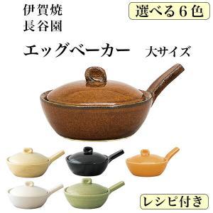エッグベーカー 選べる2色 大 1個 ( 長谷園 スプーン ...
