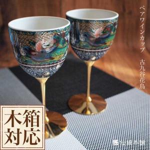 「送料無料」 ワインカップ 古九谷花鳥 ペア ( ワイングラス ワインカップ 日本酒グラス 冷酒グラス 陶器 九谷焼 結婚 出産 内祝い 引き出物 金婚式 )|dentouhonpo