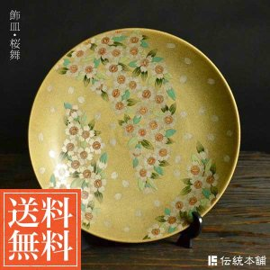 10号 飾皿・桜舞