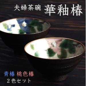 一つ一つ丁寧に手間暇かけて作られた青良窯の夫婦茶碗。生地の外側はザラリとした質感で、器の中には白い釉...