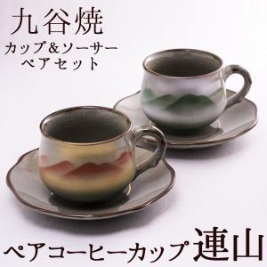 コーヒーカップ 連山