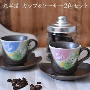 コーヒーカップ はねうさぎ ペア ( 結婚祝い 結婚内祝い 結婚記念日 新築内祝い プレゼント ギフト 九谷焼 結婚 出産 内祝い 引き出物 金婚式 )|dentouhonpo