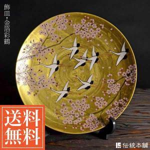 10号飾皿 金箔彩