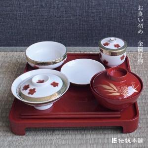 梅の花が描かれた、可愛らしいお食い初め 食器です。  ■ 子供食器セット 金襴紅梅 【 九谷焼 】 ...