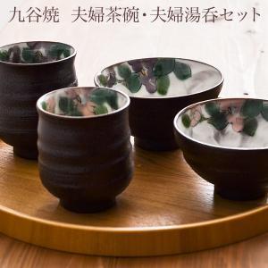 一つ一つ丁寧に手間暇かけて作られた青良窯の夫婦茶碗、夫婦湯 のペアセット。生地の外側はザラリとした質...