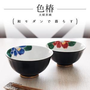 ダイニングテーブルがよく似合う、現代の生活に調和する夫婦茶碗です。九谷焼の色鮮やかな絵付けと使い心地...
