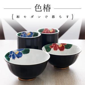 ダイニングテーブルがよく似合う、現代の生活に調和する夫婦茶碗と湯呑のセット。九谷焼の色鮮やかな絵付け...