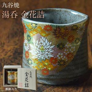 湯呑 金花詰 専用木箱