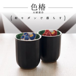ダイニングテーブルがよく似合う、現代の生活に調和する夫婦湯呑です。九谷焼の色鮮やかな絵付けと使い心地...