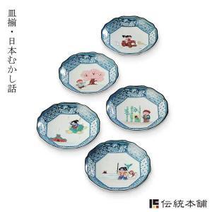 皿揃 日本むかし話 4.2号 ( 陶器 小皿 豆皿 醤油皿 食器 九谷焼 結婚 出産 内祝い 引き出物 金婚式 誕生日プレゼント 還暦祝い 古希 喜寿 米寿 プレゼント )|dentouhonpo