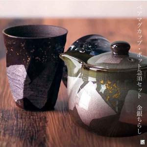 ■ ペアマグカップ ポット急須 銀彩金銀ちらし セット 【 九谷焼 】  <仕様> ・ショップ品番:...