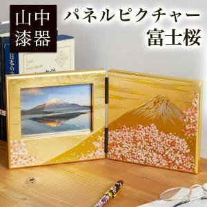 パネルピクチャー横 富士雅桜 ( 名入れ可 写真立て フォトフレーム 写真たて おしゃれ かわいい 山中漆器 結婚 出産 内祝い 引き出物 )|dentouhonpo