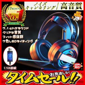 ボイチャ ヘッドセット ゲーミング ヘッドホン フォートナイトPS4 スイッチ マイク 任天堂 Sw...