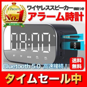 目覚まし時計 大音量 アラーム 起きれる 子供 ブルートゥース スピーカー Bluetooth 高音質 おしゃれ かっこいい 通話 スマホ SD iPhone 黒 青 送料無料