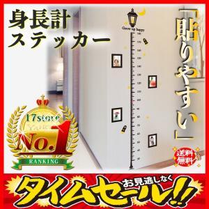 身長計 ウォールステッカー シール 身長測定 記念 目盛り 子供部屋 背比べ かわいい おしゃれ か...