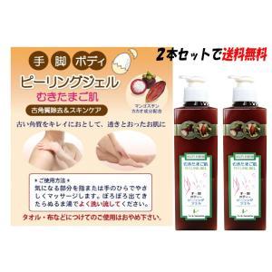 ロバミルク denude-tokyo  アイムアイ化粧品 ピーリングジェル 手・脚・ボディー用2本セ...