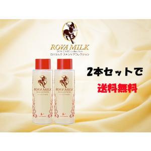 ロバミルク化粧液(150ml) 2本セット【送料無料】