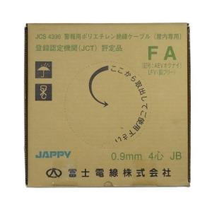JAPPY 警報用ポリエチレン絶縁ケーブルAE(FA)0.9mm×4C JB 200m|denzai-39