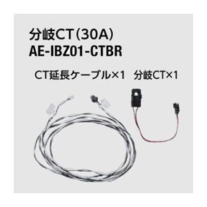Abaniact エムグラファーライト 分岐CT(30A) AE-IBZ01-CTBR|denzai-39