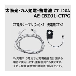 Abaniact エムグラファーライト 太陽光・ガス発電・蓄電池CT(120A) AE-IBZ01-CTPG|denzai-39