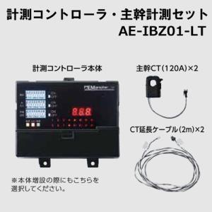 Abaniact エムグラファーライト 計測コントローラ・主幹計測セット AE-IBZ01-LT|denzai-39