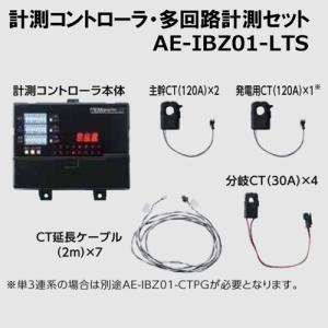 Abaniact エムグラファーライト 計測コントローラ・多回路計測セット AE-IBZ01-LTS|denzai-39