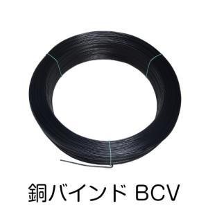 銅バインド線 黒 2.0mm-300m巻 BCV-2.0黒|denzai-39