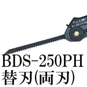 ジェフコム ボードカッターBDS-250用替刃 BDS-250PH|denzai-39