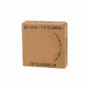 立山電線工業 カラーワイヤー1.6mm 青被覆 1.6mm-300m巻|denzai-39