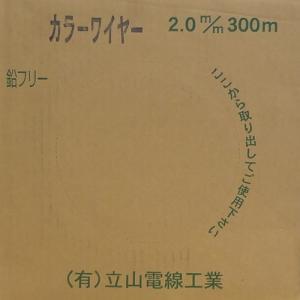 立山電線工業 カラーワイヤー2.0mm 青被覆 2.0mm-300m巻|denzai-39