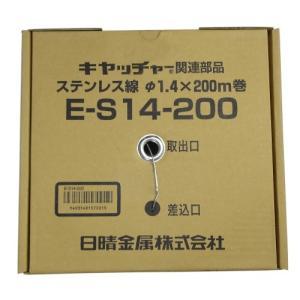 キャッチャー ステンレス線 Φ1.4 200m巻 E-S14-200|denzai-39